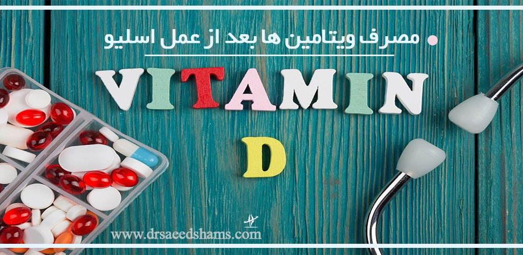 مصرف ویتامین ها بعد عمل اسلیو
