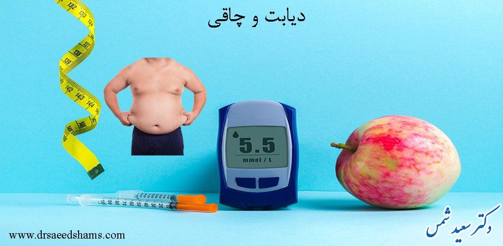 ارتباط چاقی و دیابت