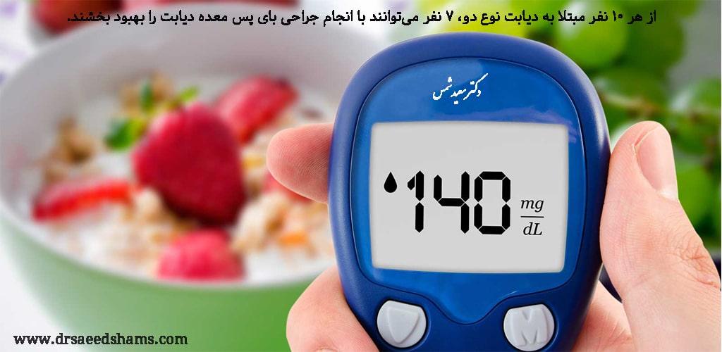 عمل بای پس معده و درمان دیابت
