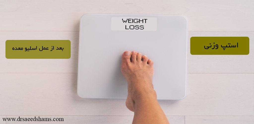 استپ وزنی بعد از عمل اسلیو معده