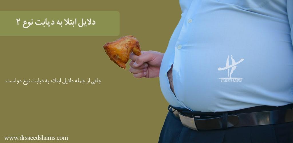 دلایل ابتلا به دیابت نوع دو در افراد چاق