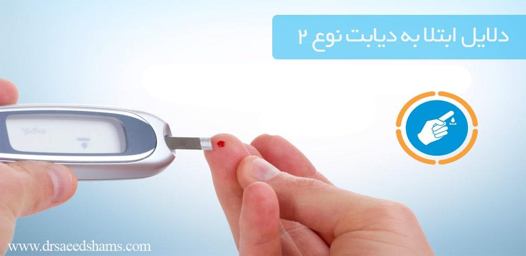 دلایلل ابتلا به دیابت نوع 2