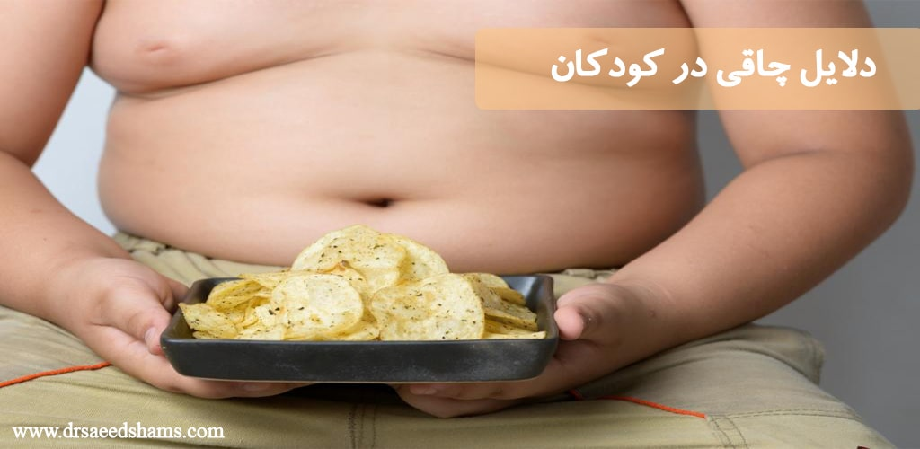 دلایل چاقی کود کان در دوران کرونا