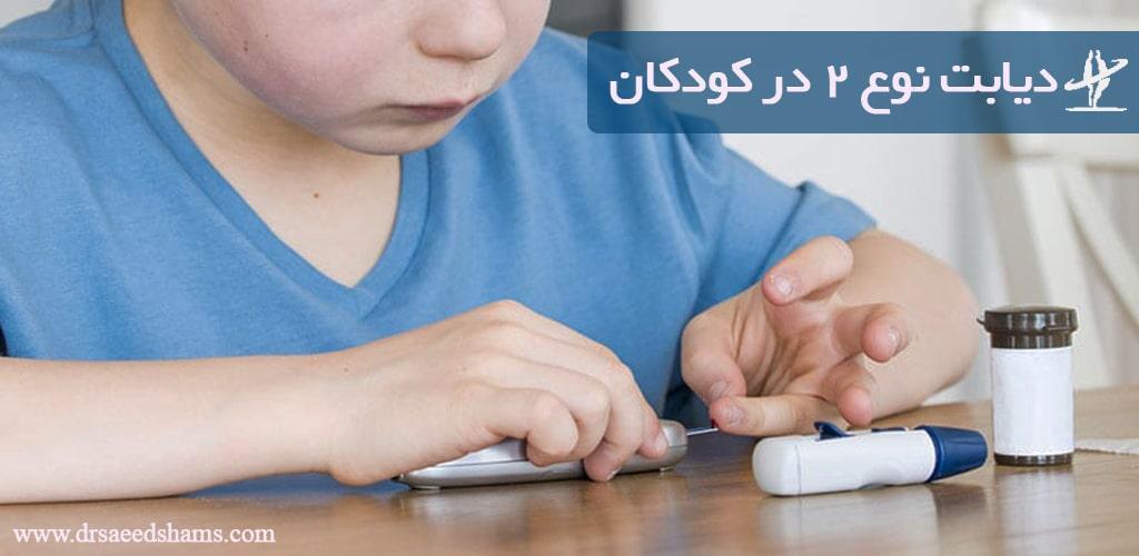 دیابت نوع دو در کودکان