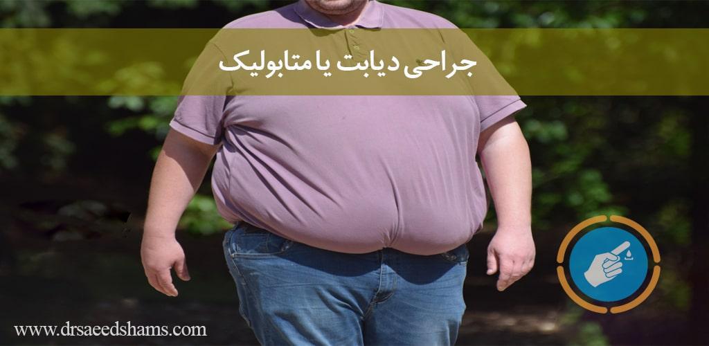 جراحی دیابت چیست؟