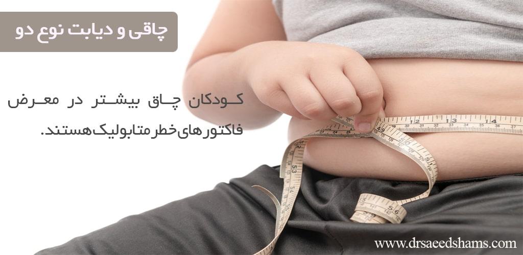چاقی و دیابت نوع دو در کودکان