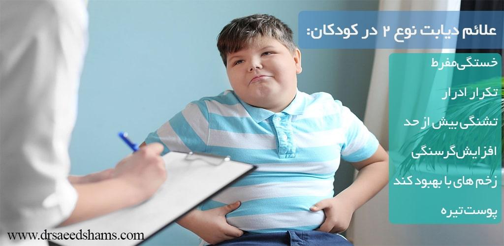 علائم دیابت نوع دو در کودکان