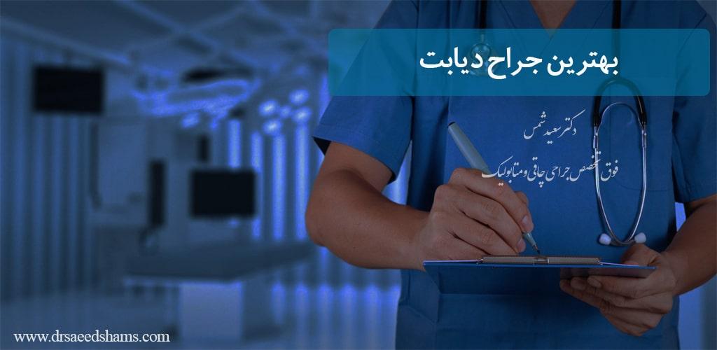 بهترین جراح دیابت در تهران