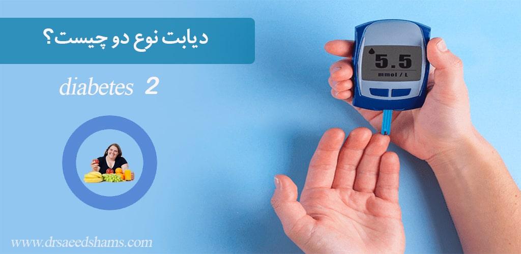 دیابت نوع دو چیست؟