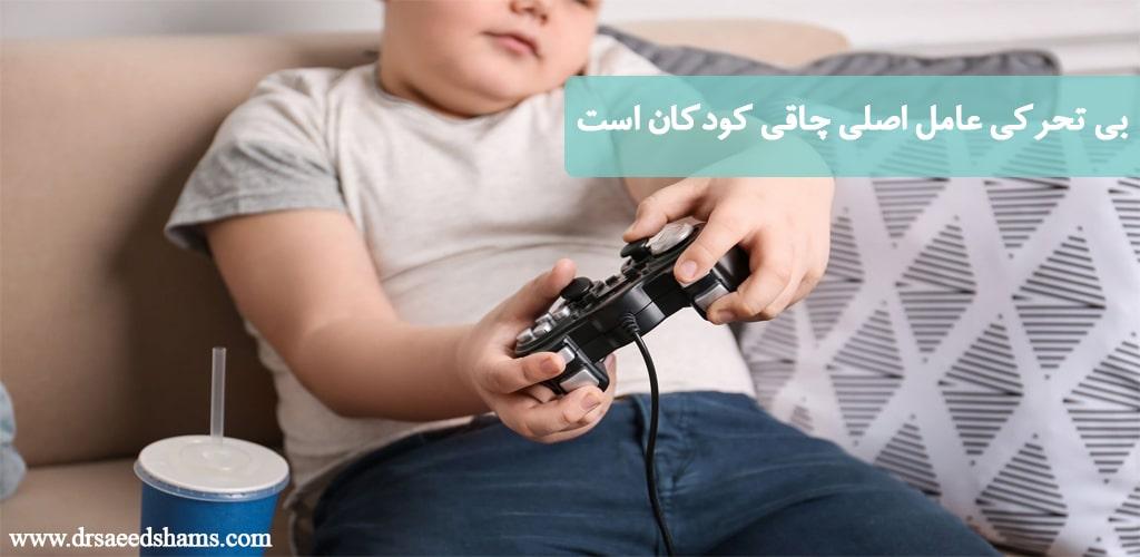 بی تحرکی کودکان و چاقی